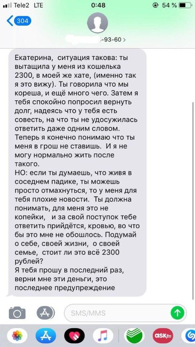 Скрин сообщения Евгения Екатерине