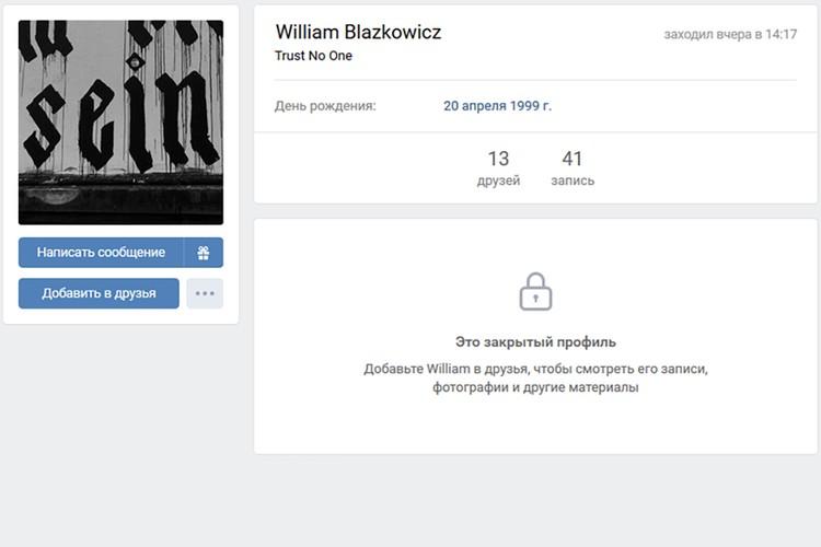 В социальных сетях молодой человек не «светил» свое имя и лицо. Фото: соцсети