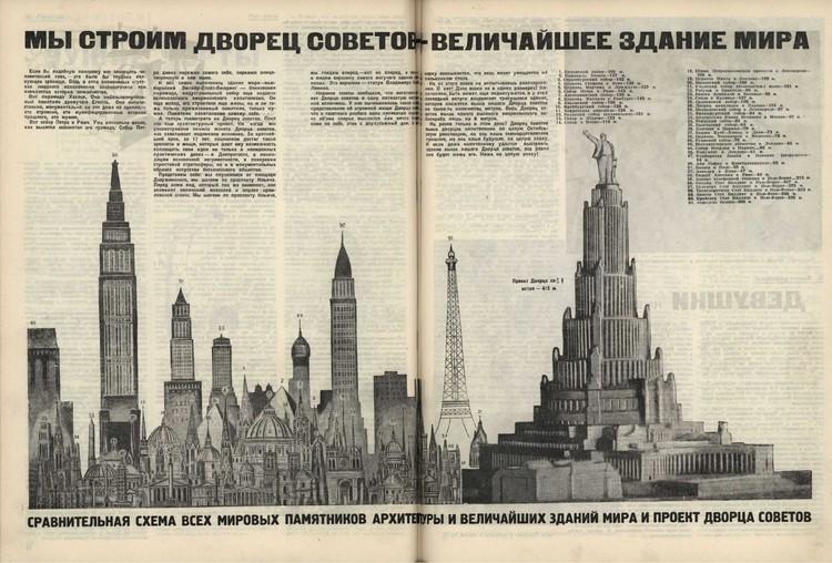 Дворец Советов должен быть стать самым высоким зданием в мире. Фото: cocomera.livejournal.com
