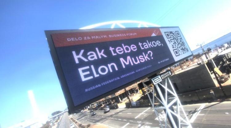 """На вопрос """"Как тебе такое, Илон?"""" Маск еще не ответил"""