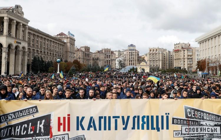 Участники акции протестуют «против капитуляции»