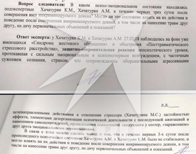 Ответы эксперта на вопрос следователя по делу сестер Хачатурян.
