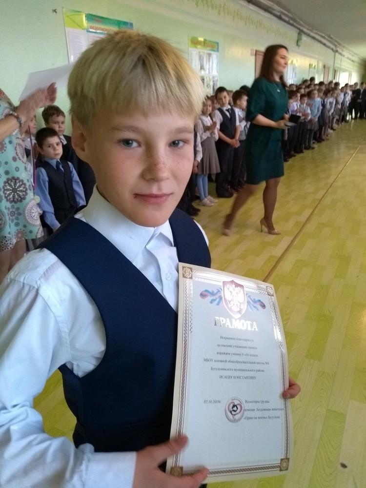 Константина Исаева наградили грамотой и памятным подарком