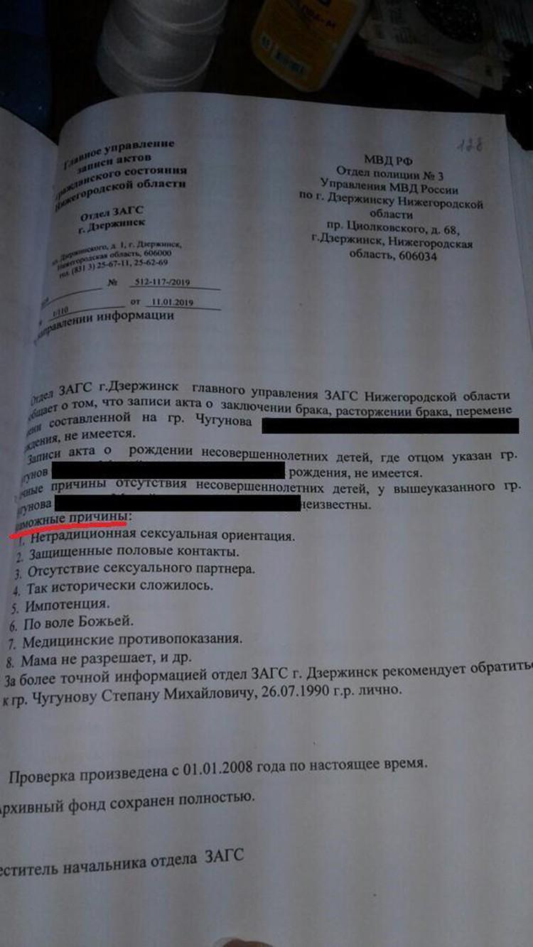Ответ ЗАГС Дзержинска