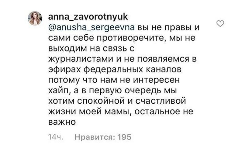 Анна Стрюкова стала вести сама страничку родительницы в Инстаграме