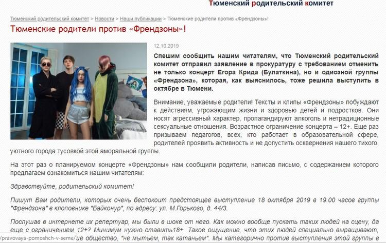 Фото: скриншот с сайта Тюменского родительского комитета