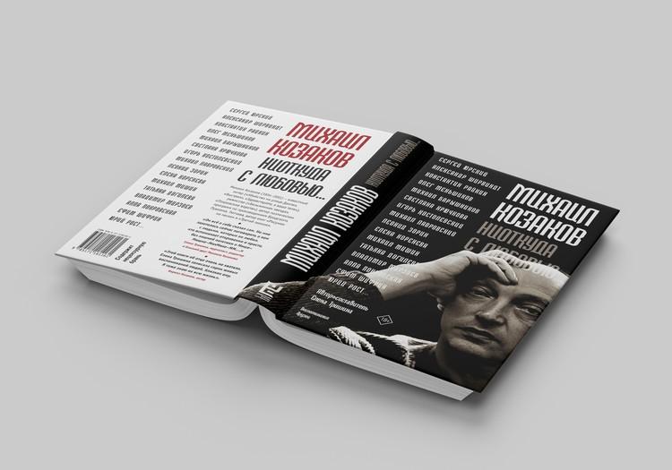 В издательстве АСТ вышла книжка «Михаил Козаков. Ниоткуда с любовью»