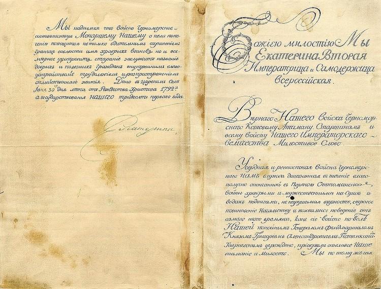 Копия с жалованной грамоты Екатерины II