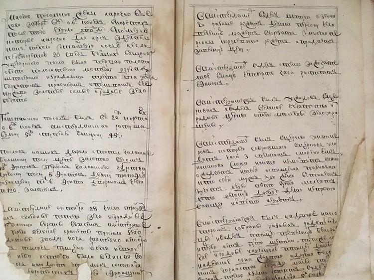 Время не пощадило некоторые страницы рукописи