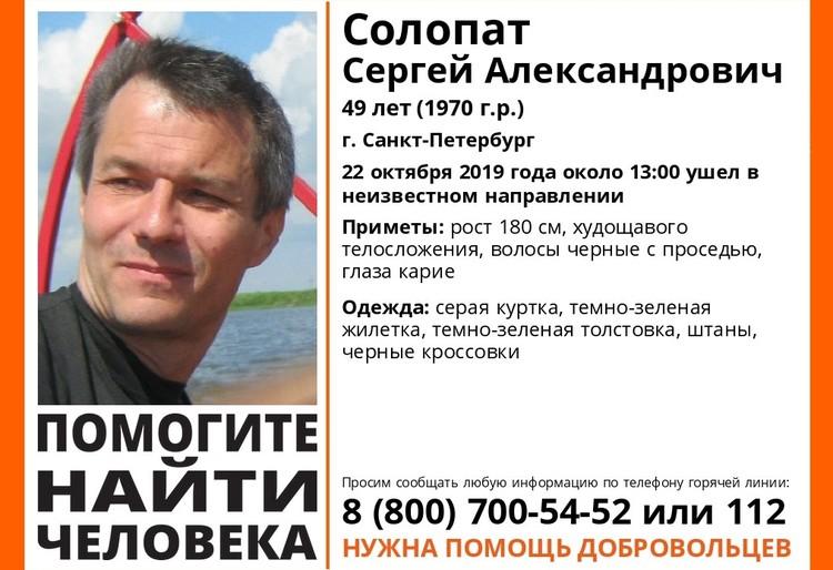 Коллеги-волонтеры верят, что Сергея еще можно найти. Фото: vk.com/lizaalert_piter
