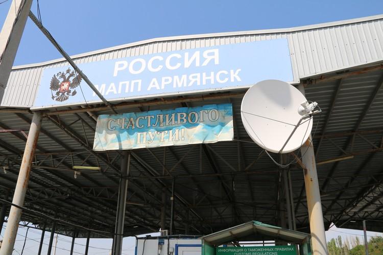 """Пункт пропуска """"Армянск"""" сейчас открыт только для пешеходов из -за перекрытого Украиной пункта пропуска """"Каланчак"""""""