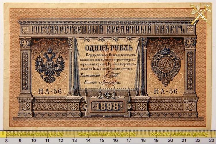 Более 80 банкнот, облигаций, других финансовых документов хотелось вывезти в США белоруска. Фото: customs.gov.by.