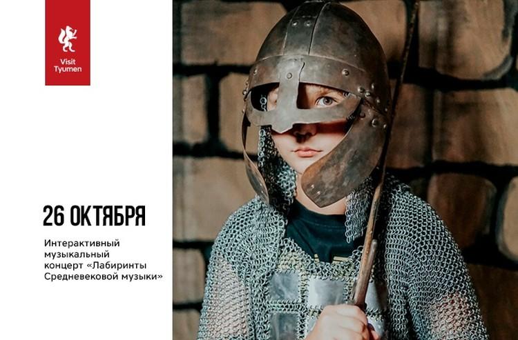 Лабиринты Средневековой музыки. Фото: VisitTyumen