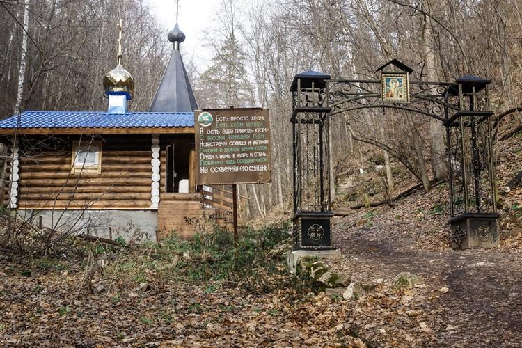 На вершине горы - небольшая уютная часовня в честь святого Николая Чудотворца