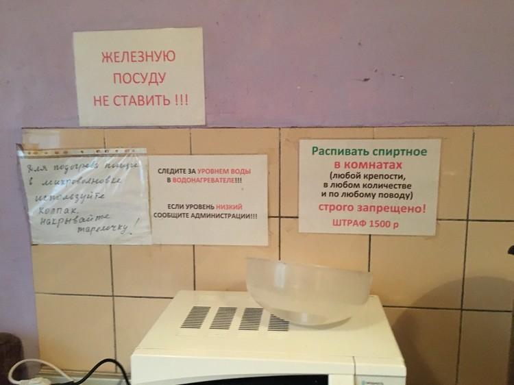 Жизнь хостела детально расписана - объявления повсюду. Беда, что не все постояльцы хорошо читают по-русски.