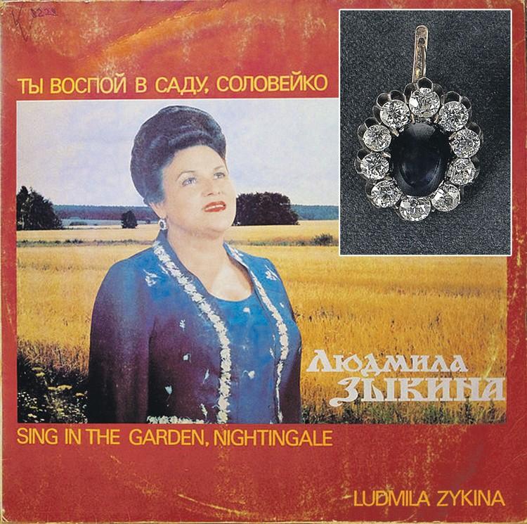На обложке альбома у Зыкиной - ее любимые серьги с сапфирами. Теперь их стартовая цена - 1 миллион рублей. Фото: 12auction.ru