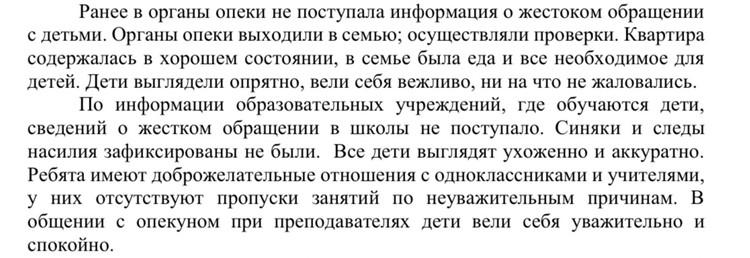 """Ответ на запрос """"КП"""" Департамента труда и социальной защиты Москвы"""