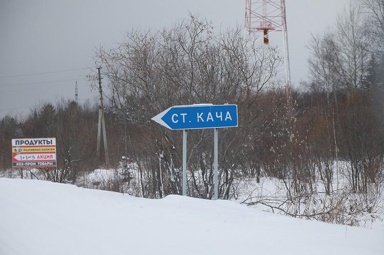 Станция Кача