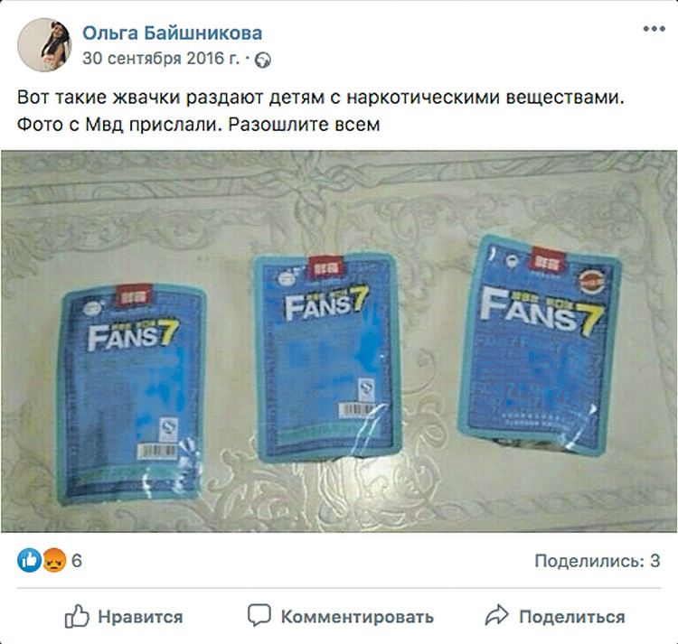 «С МВД прислали...» Картинку с конфетами, которые какой-то шутник назвал наркотическими жвачками, пересылали друг другу десятки тысяч россиян.