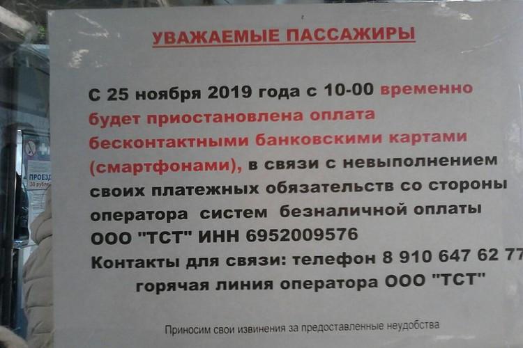 Такие объявления появились в маршрутках 23 ноября.