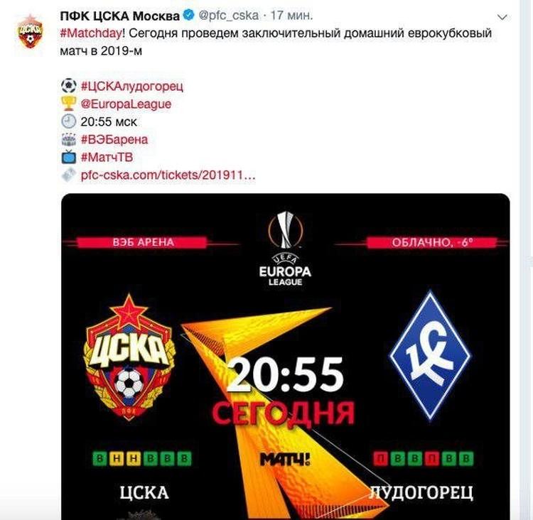 Ошибку уже поправили, но скриншоты уже успели попасть в интернет. Фото: sportbox.ru.