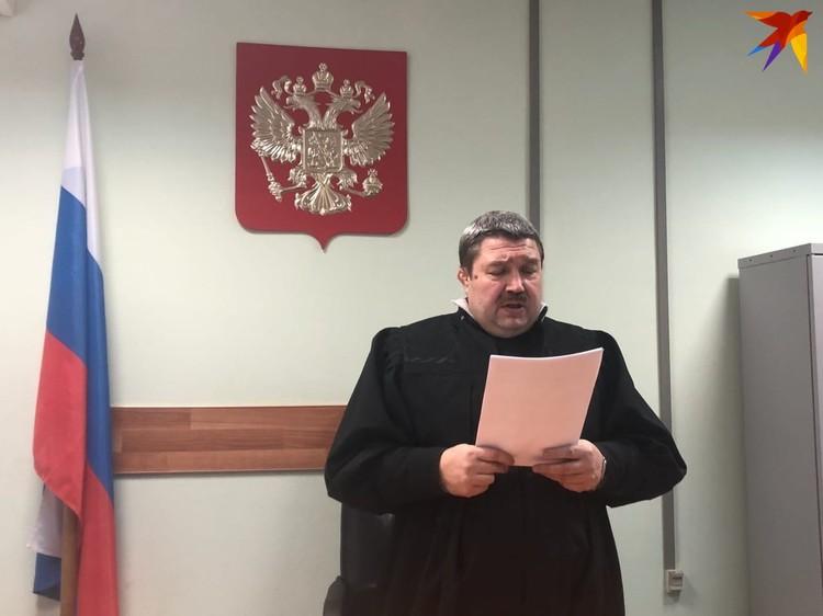 Судья Ленинского районного суда зачитывает решение