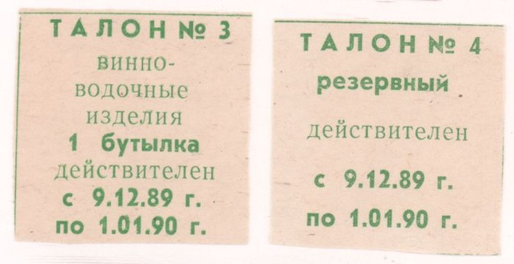 Те самые талоны на бутылку спиртного, которых в 1989 году в Свердловске оказалось гораздо больше, чем алкоголя. Фото: Архив Президентского центра Б.Н.Ельцина