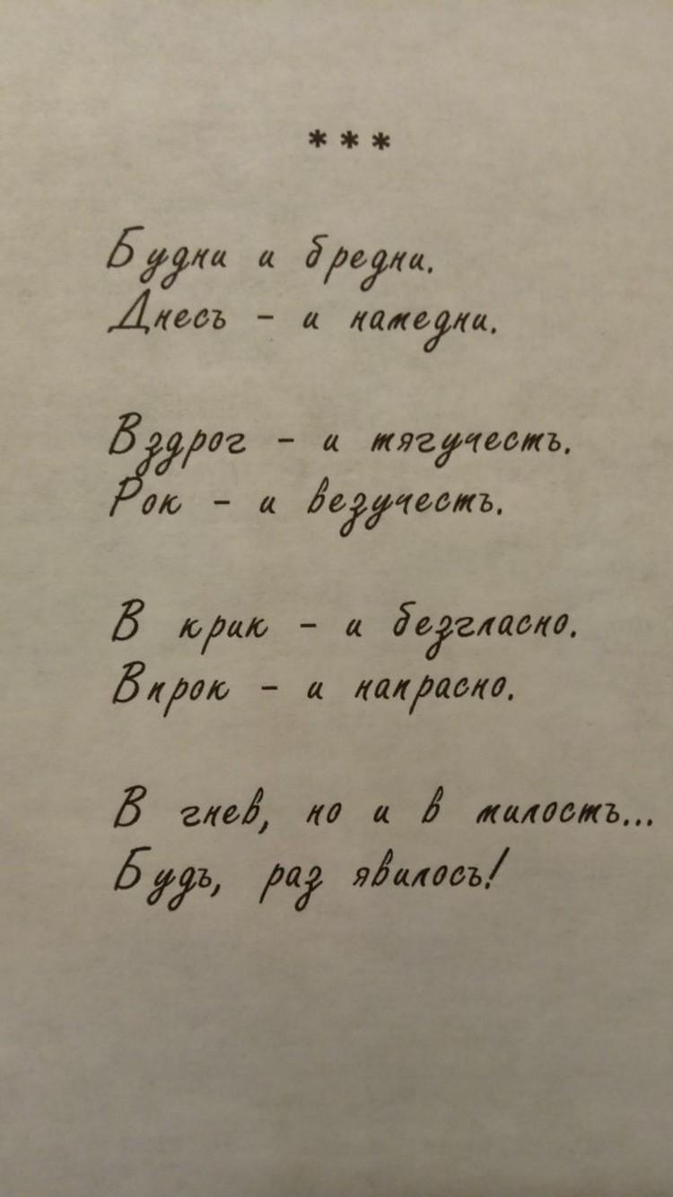 Именно это стихотворение дало название сборнику.
