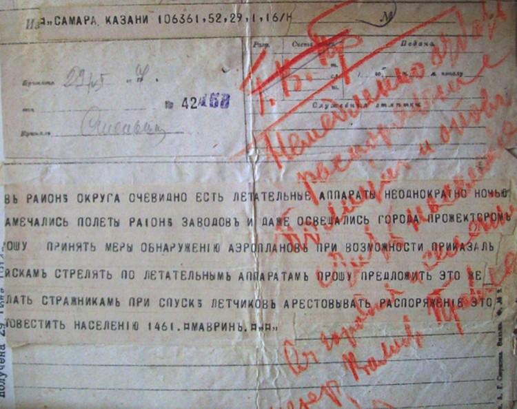 Телеграмма генерал-майора А. А. Маврина, полученная властями Самарской губернии.