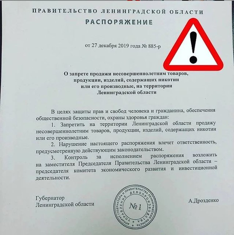 Губернатор Ленобласти запретил продавать детям никотиновые конфеты. Фото:instagram.com/drozdenko_au
