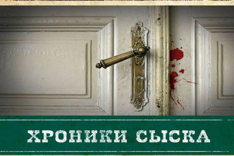 «Хроники сыска» – это сборник детективных новелл о двух бесстрашных сыщиках нижегородской полиции. Фото из соцсети