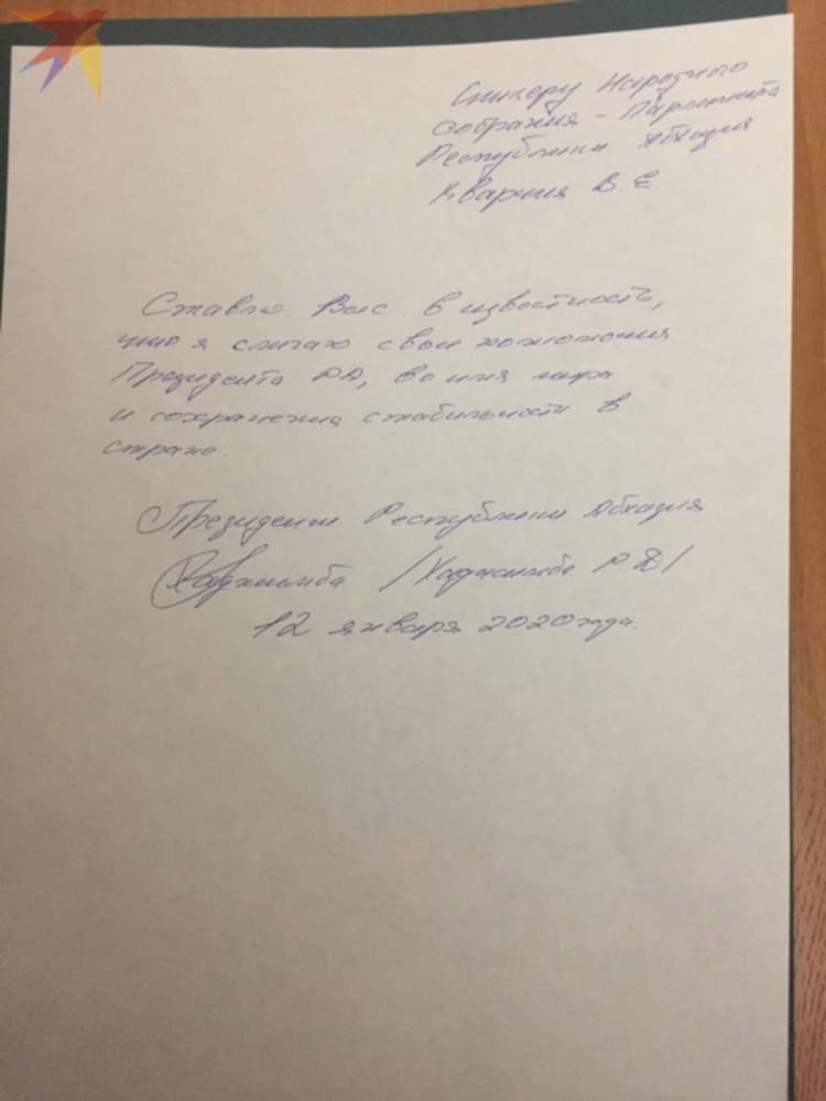 Заявление Хаджимбы об отставке.