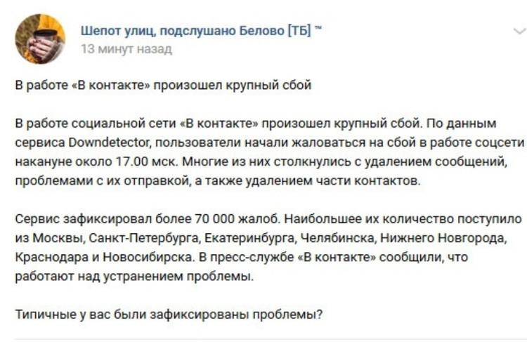 """Кузбассовцы всерьез обеспокоены. Фото: """"Шепот улиц, подслушано Белово""""/ vk.com"""