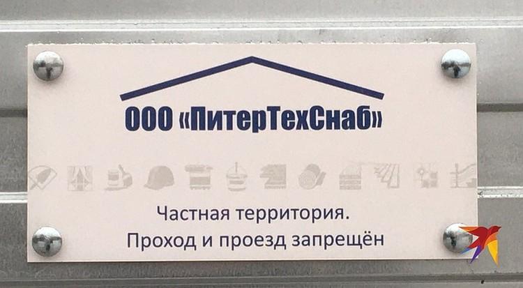 """На заборе """"левая"""" табличка """"ПитерТехСнаб"""": эта фирма не имеет никакого отношения к преступлению, ее хозяина даже не допрашивали."""