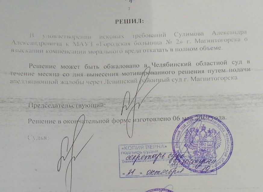 Суд отказал Сулимову в компенсации. Фото: Ульяна ШЕВЧЕНКО