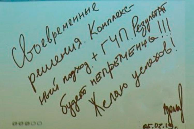 Образец губернаторского почерка с vk.com/altai_government_open