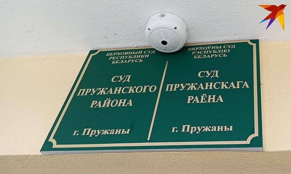 Дело рассматривает суд Пружанского района. Фото: Оксана БРОВАЧ