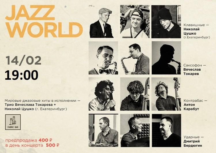 Jazz World. Фото: Fabric Bar