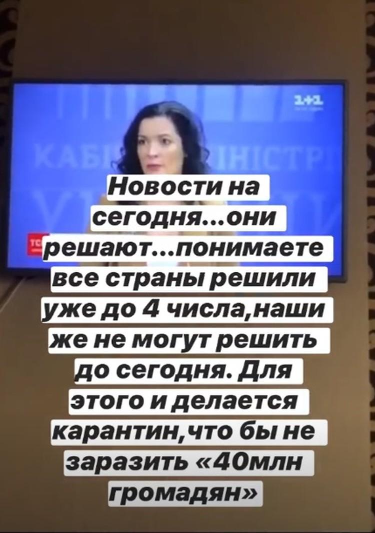 Новости Сашу не радуют. Фото: скриншот сториз