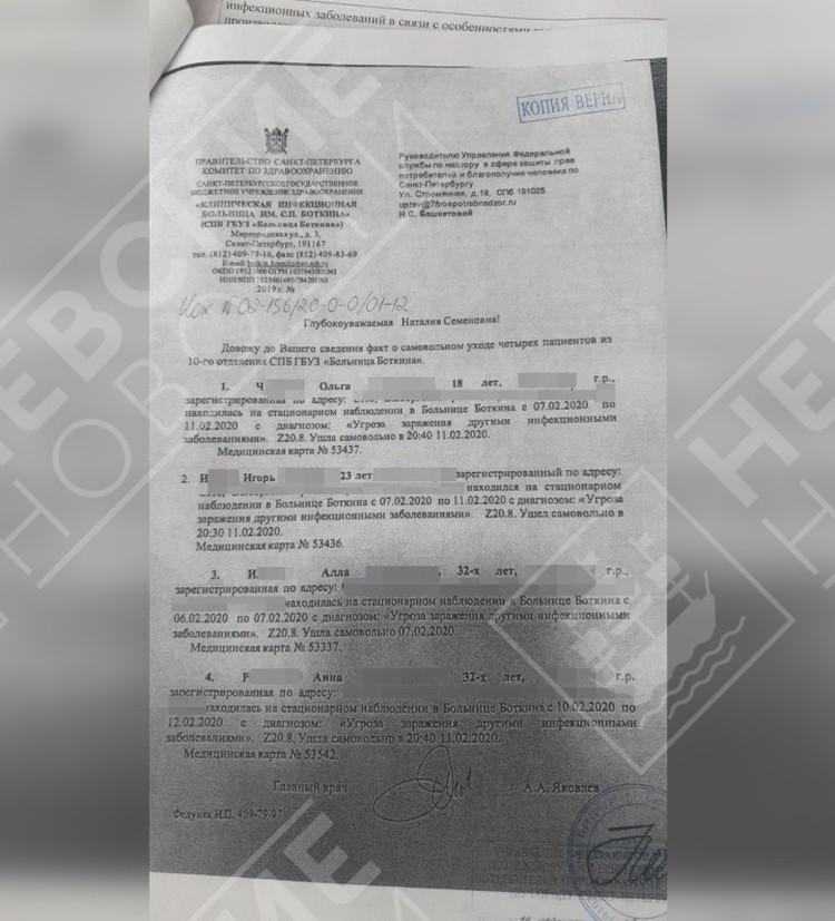 """В письме руководства Боткинской больницы Роспотребнадзору говорится о четырех случаях побега. Фото: """"Невские новости"""""""