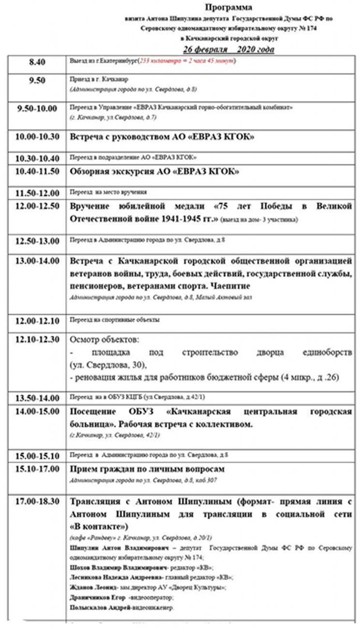 Один день из жизни депутата Шипулина.