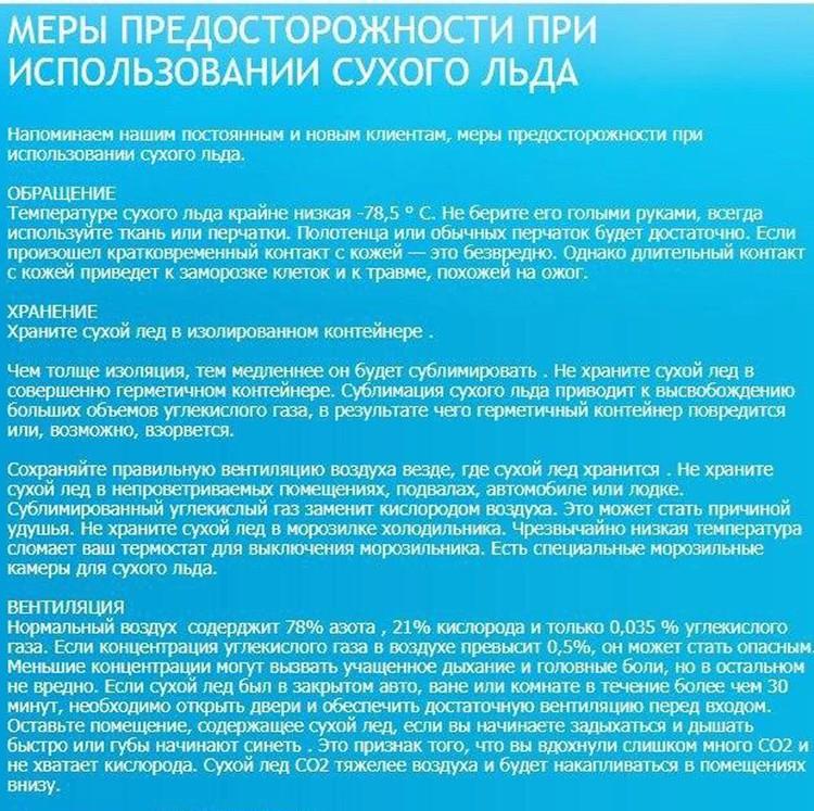 На сайте продавца содержалась вся информация о мерах предосторожности при обращении с сухим льдом.