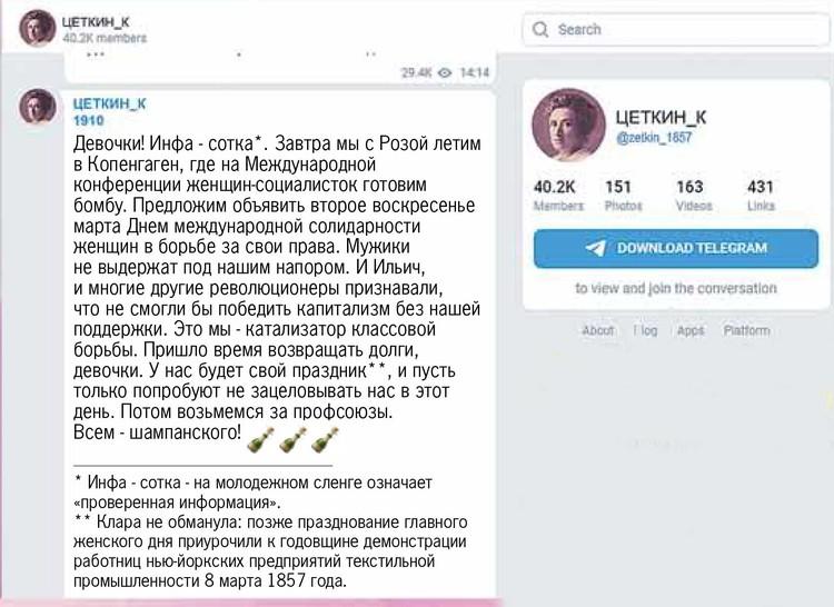 Telegram Клары Цеткин.