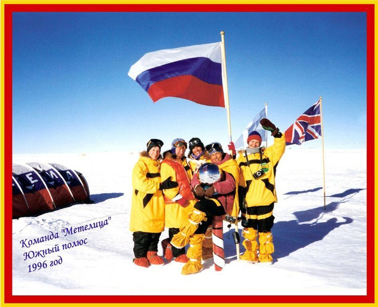 На Южном полюсе. 1996 год