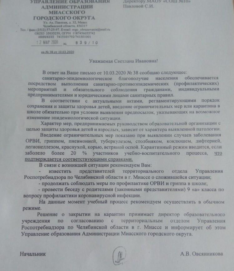 Письмо чиновников руководству школы.
