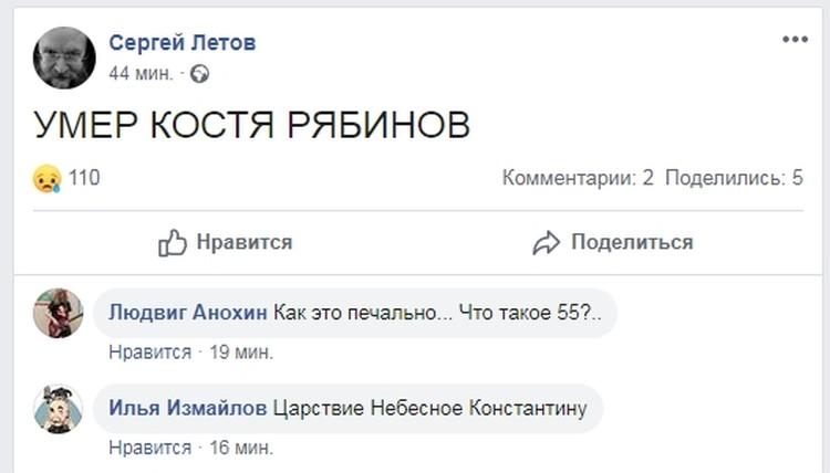 Трагическую весть сообщили многие знакомые и друзья музыканта. Фото: facebook.com/sergey.letov