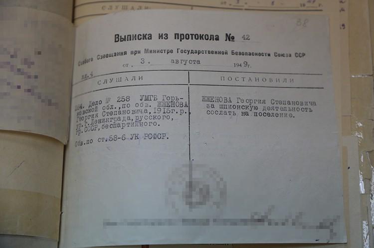 Выписка протокола об аресте за шпионаж