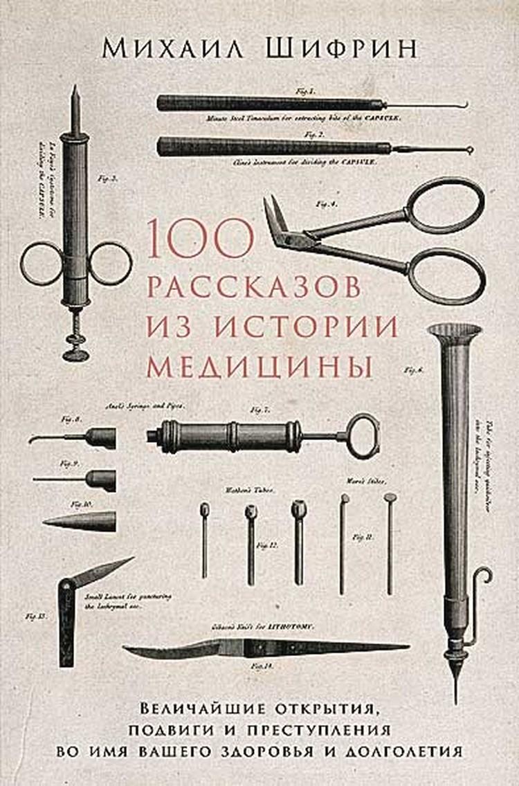 «100 рассказов из истории медицины».