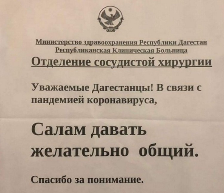 Объявление в Республиканской клинической больнице Дагестана