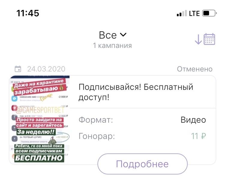 """Первое рекламное предложение, которое поступило журналисту """"КП-Барнаул"""""""